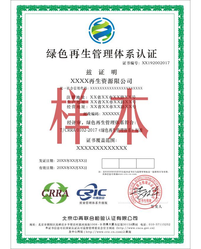 绿色再生管理体系认证